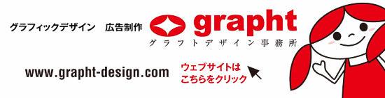 グラフトデザイン事務所